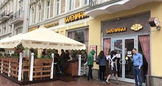 Varenichnaya No 1