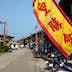 """Main street """"Old Town"""" Koh Lanta, Chinese banner"""