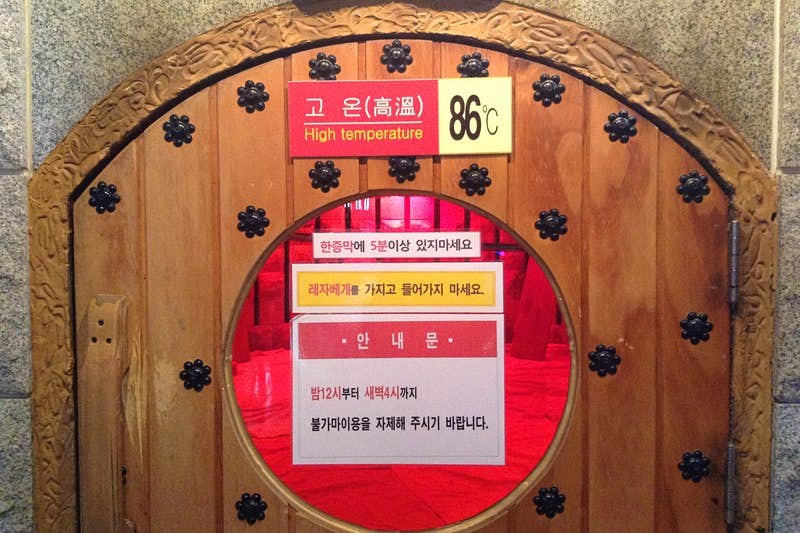 Some jjimjilbang sauna rooms are more like ovens. Image by Rebecca Milner / Lonely Planet