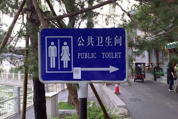 Chinese toilet offers lightning-speed Wi-Fi and phone chargers