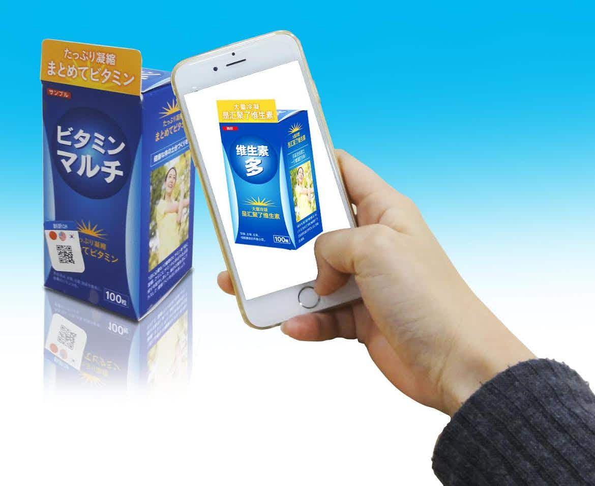 New app translates Japanese ingredients for  shoppers
