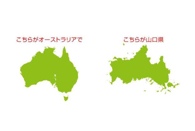 Japan bids to keep tourists with Delusion Australia!