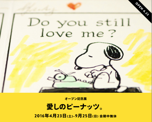Peanuts goes to Japan: first Snoopy satellite museum opens in Tokyo